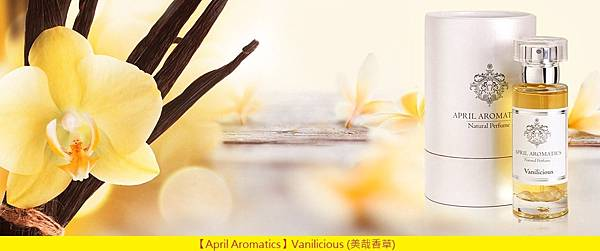【April Aromatics】Vanilicious (美哉香草)2.jpg