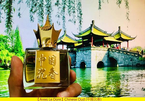 【Areej Le Dore】Chinese Oud (中國沉香)1.jpg