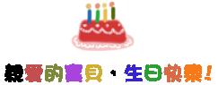生日毛001