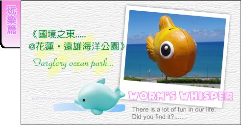 遠雄海洋公園000