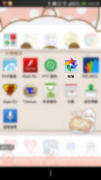Screenshot_2014-04-28-13-14-49