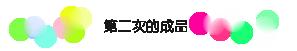 迷你相本-分隔線03