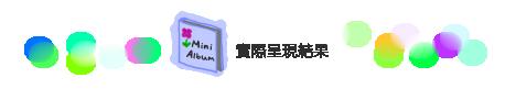 迷你相本-分隔線04