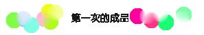 迷你相本-分隔線02