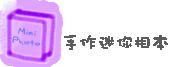 迷你相本-字01