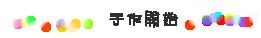 迷你相本-分隔線01