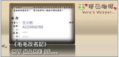 改名記.jpg