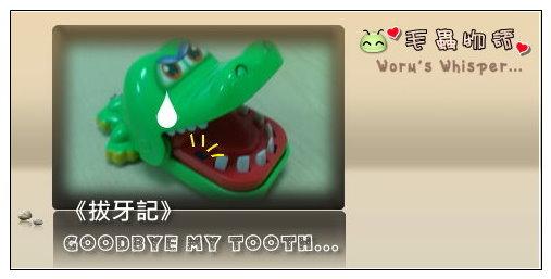 拔牙記0.jpg
