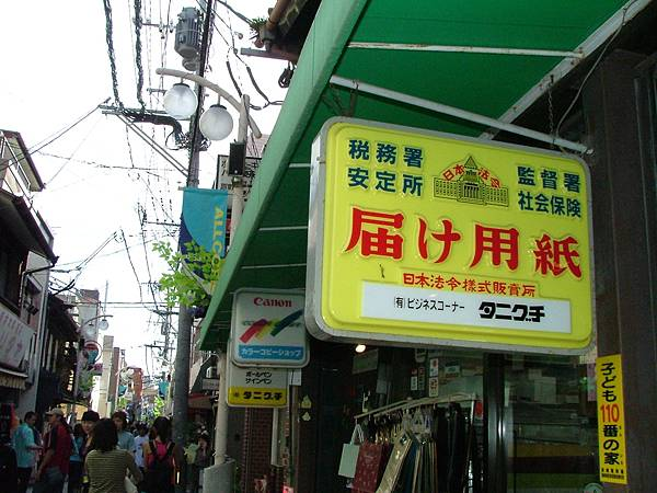 kyushu 048.jpg