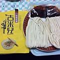 椒麻乾麵 (1).JPG