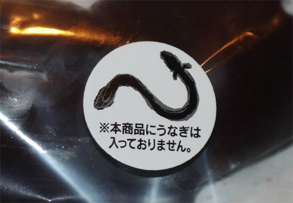 鰻魚巧克力麵包