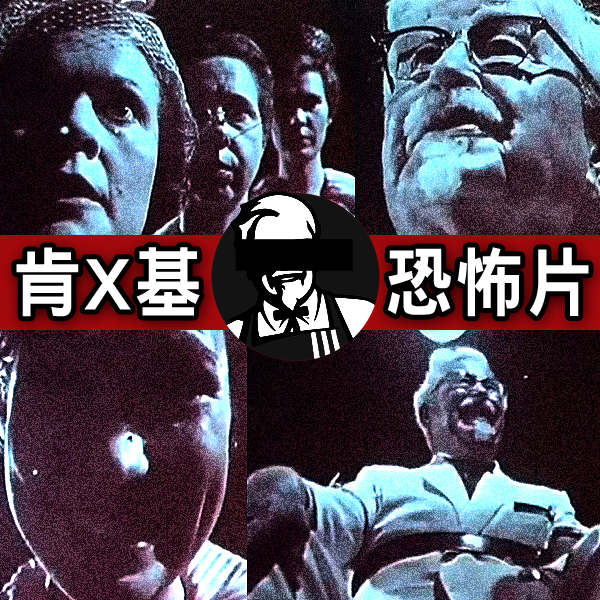 KFC_肯德基_爺爺_肯德基爺爺_恐怖片