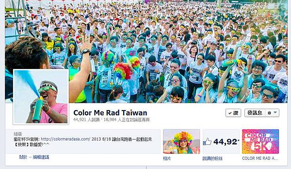 Color Me Rad_瘋彩五千