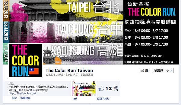 The Color Run_彩色路跑