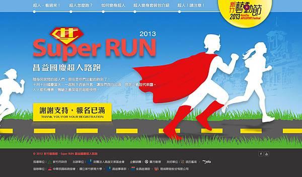 Super Run_超人路跑