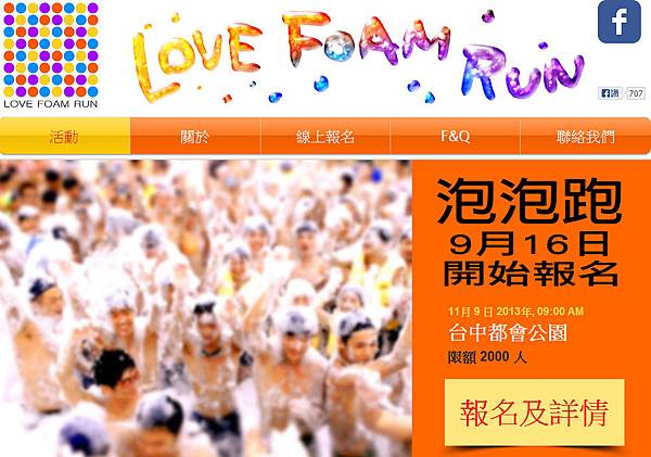 Love Foam Run_泡泡跑