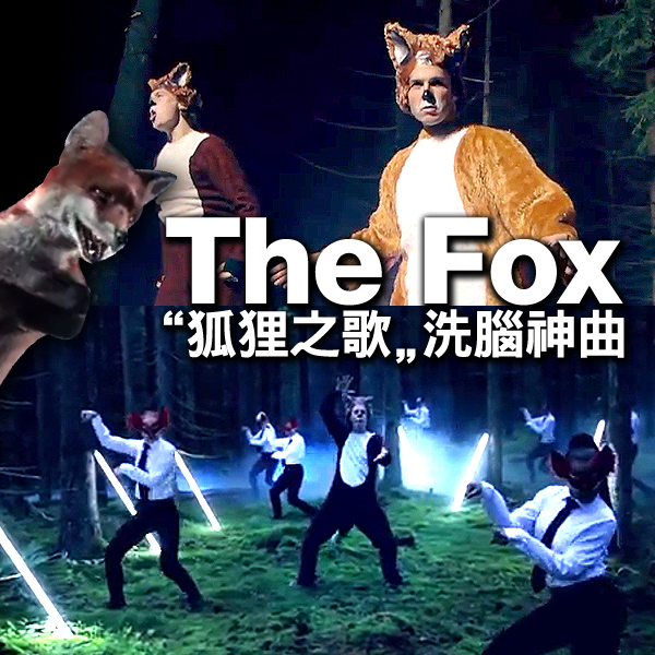 Ylvis_The Fox_Stonehenge