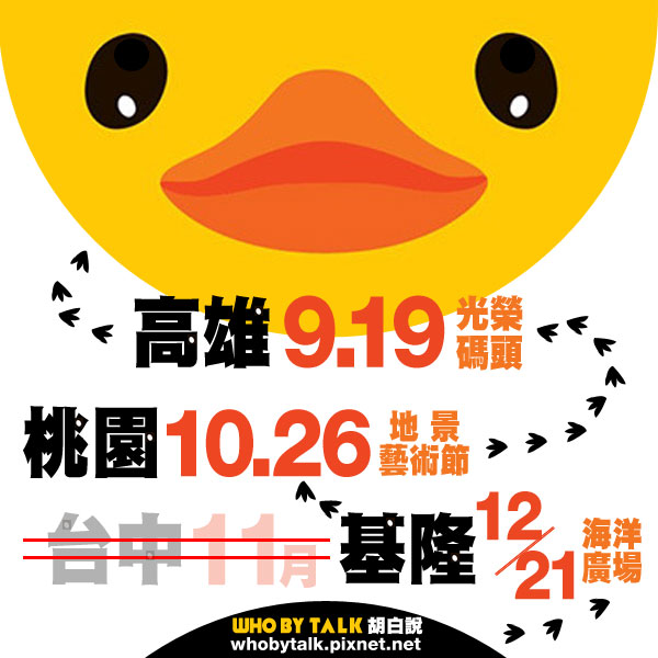 Rubber Duck_黃色小鴨