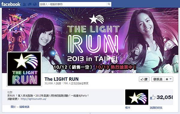 THE LIGHT RUN_螢光夜跑
