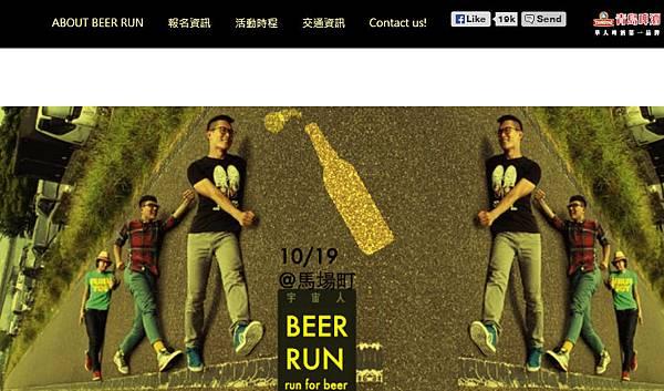 BEER RUN_啤酒路跑