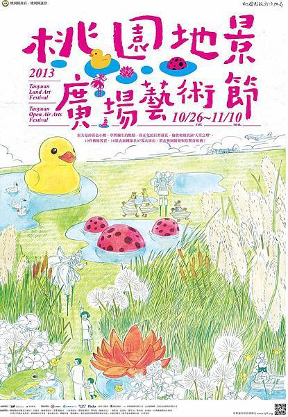 黃色小鴨_Rubber Duck_桃園地景藝術節_草間彌生_崔正化