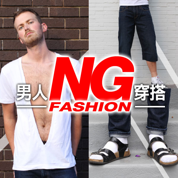 男人時尚_時尚攻略_穿搭指南_NG穿著