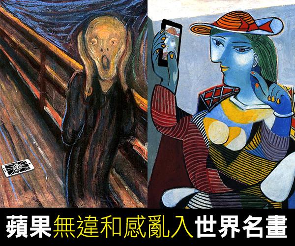 Art X Smart_apple_iPhone_iPad_梵谷_畢卡索_塞尚_莫內_胡白說