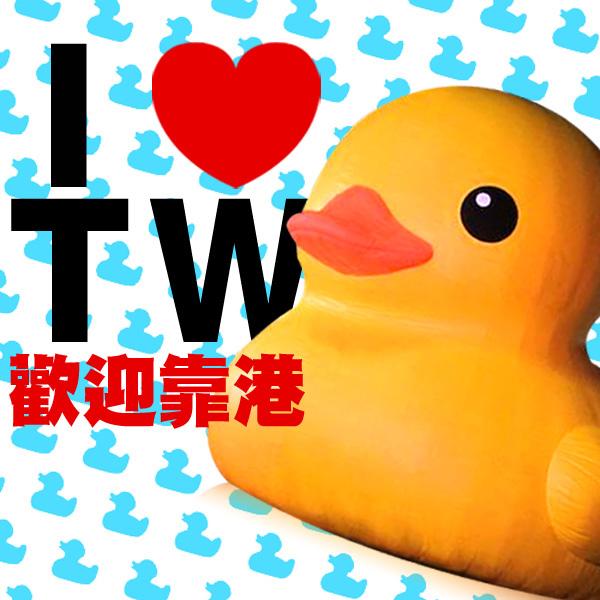 黃色小鴨_Rubber Duck_基隆_Keelung_終點站