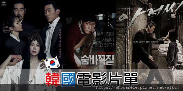 韓國電影推薦.png