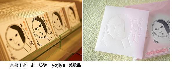yojlya美妝品.jpg