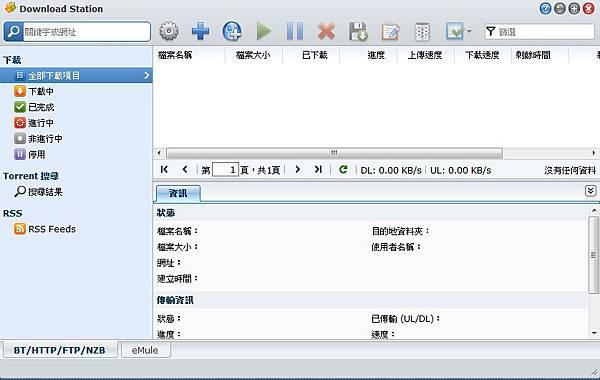 BT_eMule.jpg