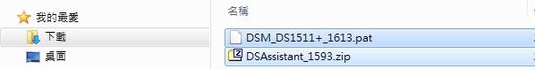 下載DSM版本.jpg