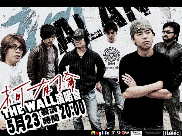 ALAN 523 @THE WALL