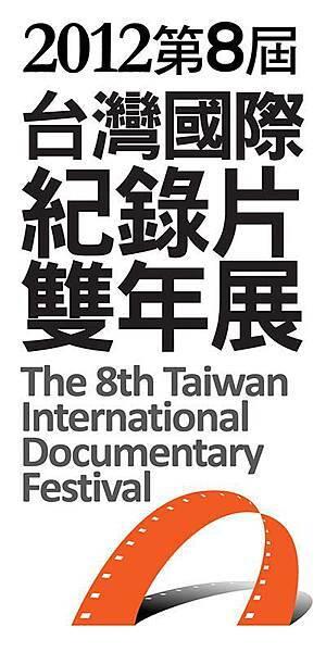 紀錄片雙年展
