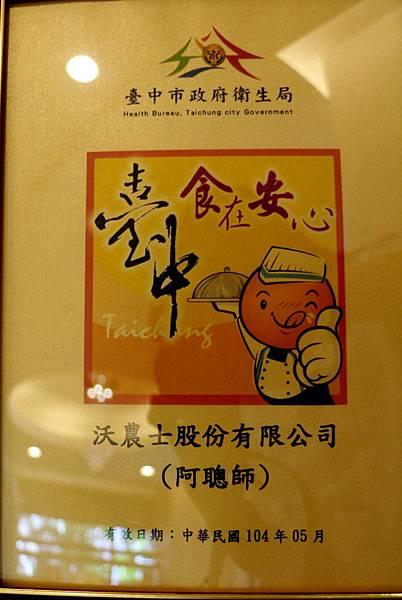 台中市政府-食在安心認證