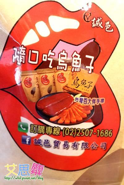 超有誠邑-隨口吃烏魚子