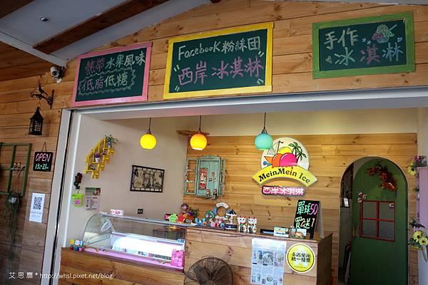 西岸冰淇淋-可愛的店妝