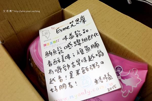 東港味益魚鬆-手寫的說明卡,感覺特親切!!