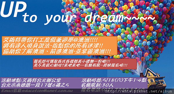 up to your dream