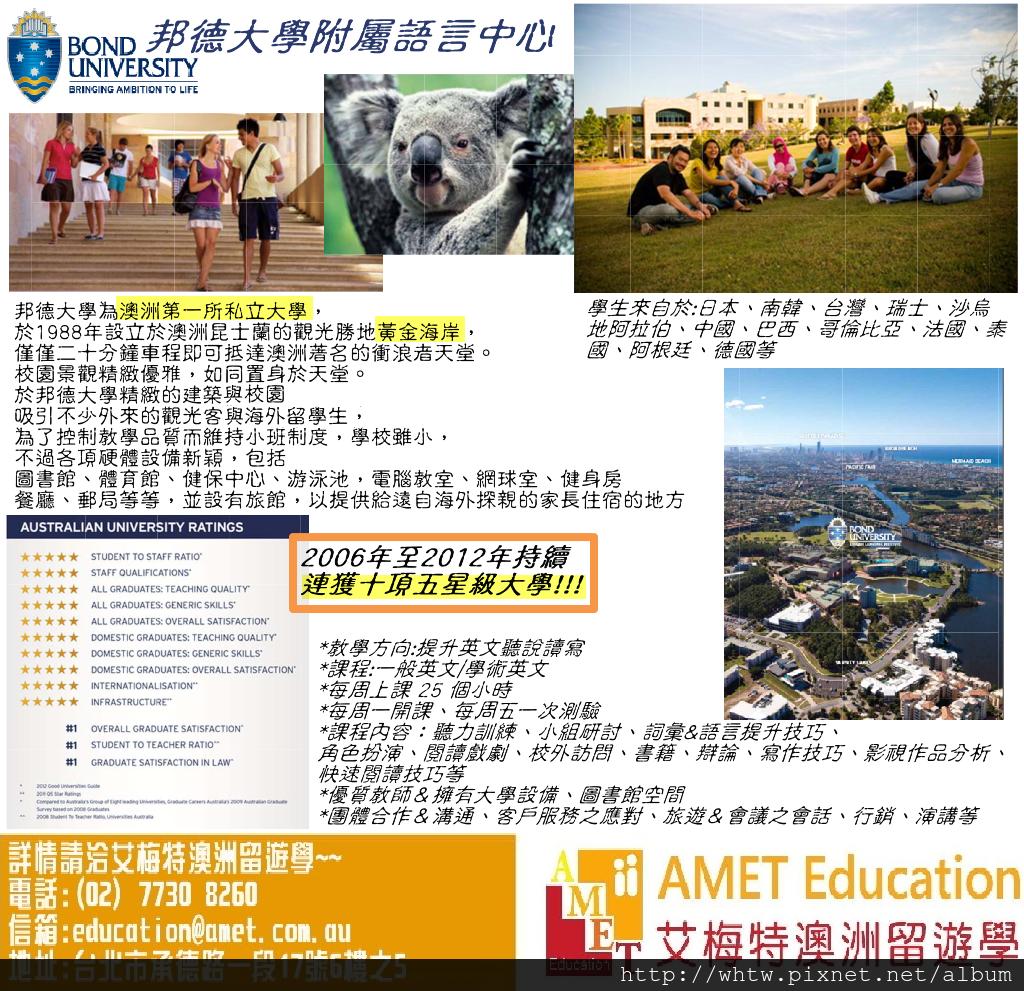 BOND大學介紹