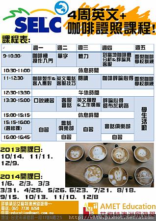 SELC英文+咖啡證照課程.png