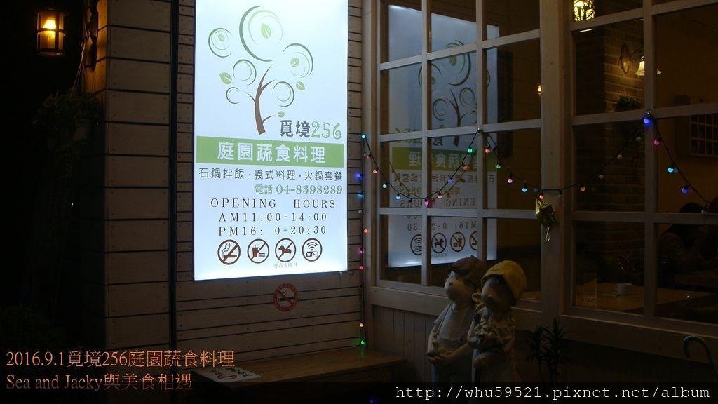 2016.9覓境256庭園蔬食料理.JPG