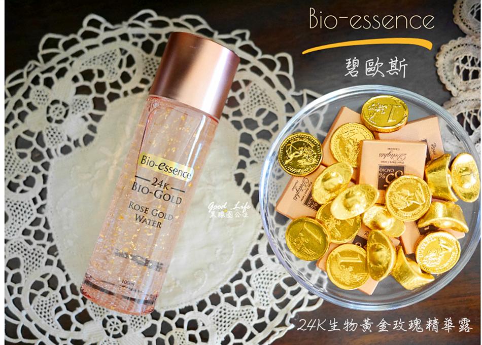 【你的第1瓶瑰蜜青春金華水】輕熟肌也有的水嫩透感。。Bio-essence碧歐斯 24K生物黃金玫瑰精華露 ❤ 黑眼圈公主 ❤