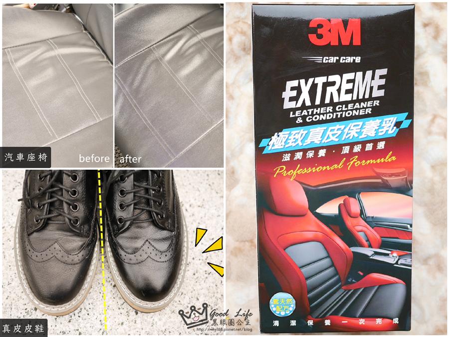 《生活》推薦!3M EXTREME 極致真皮保養乳。。化妝品等級不傷手配方,沒有臭味的輕鬆保養愛車座椅、皮革品保養,有抗UV呦~❤ 黑眼圈公主 ❤