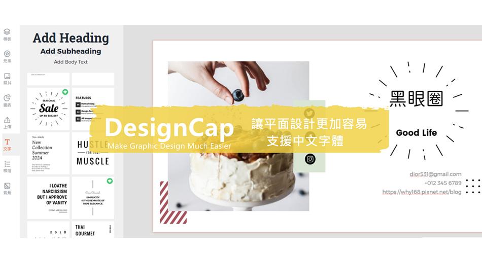 DesignCap_副本_副本_副本.jpg
