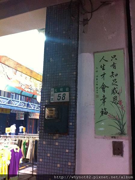 2012-09-16 17.43.58光明街