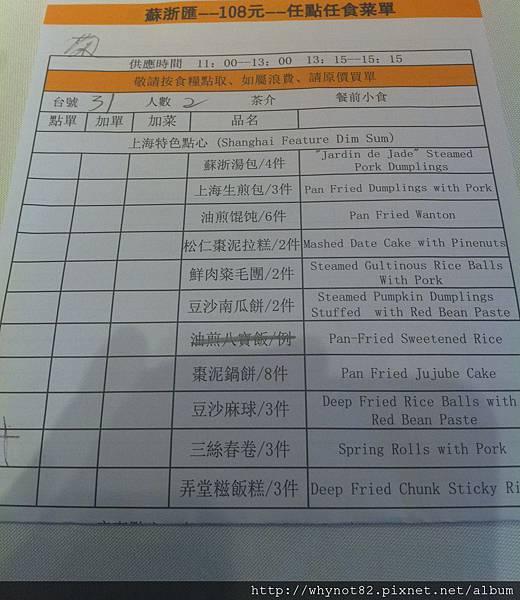 06上海特色點心menu