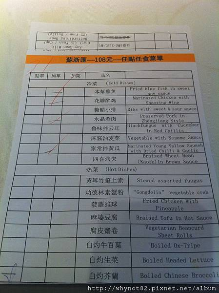 07冷菜&熱菜menu
