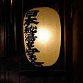 日本秘湯協會會員