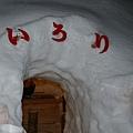 雪窯洞門口